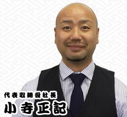 gaiyou_hito_kodera
