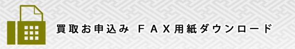fax_kaitori