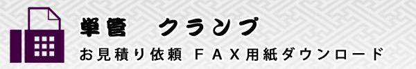 fax_tankan